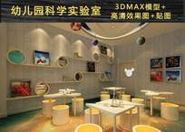 幼儿园实验室3D模型+效果图