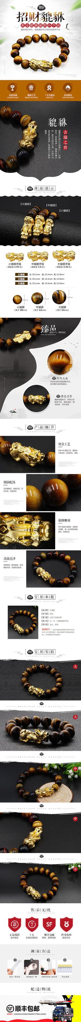 中国风详情页模板 PSD