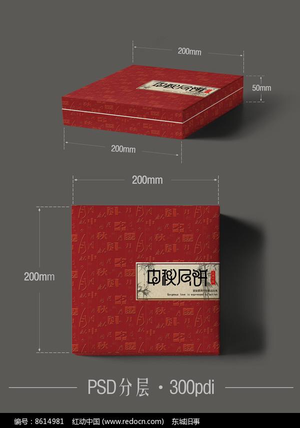 中秋月饼礼盒包装设计图片