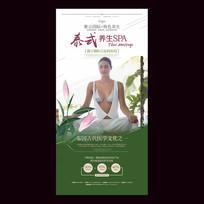瑜伽SPA展架