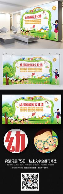 创意幼儿园校园文化墙公告栏