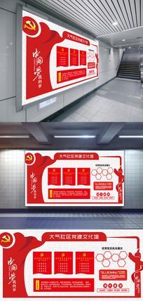 党建红色文化墙几何立体展板