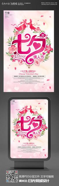 粉色浪漫唯美七夕情人节海报