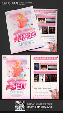 粉色水彩舞蹈培训招生宣传单