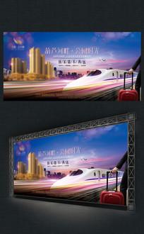 高铁主题地产创意海报设计