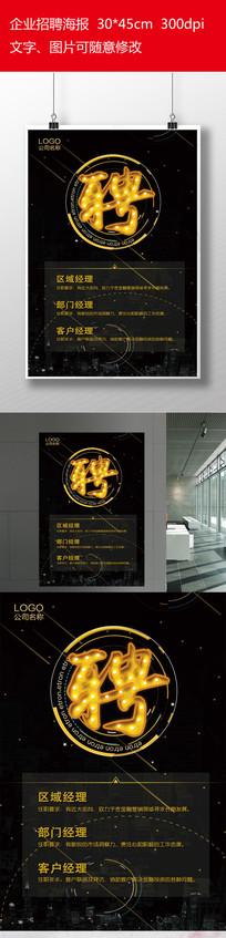 黑金炫酷企业招聘海报