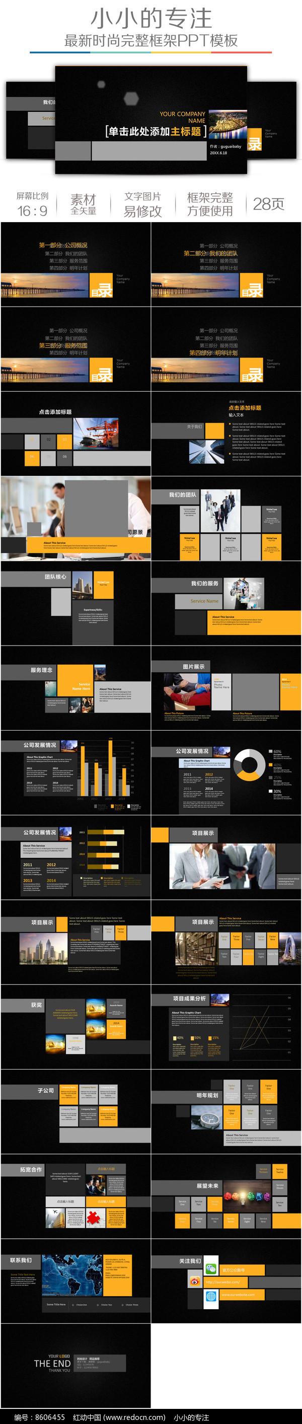 黑色高雅企业宣传产品发布模板图片
