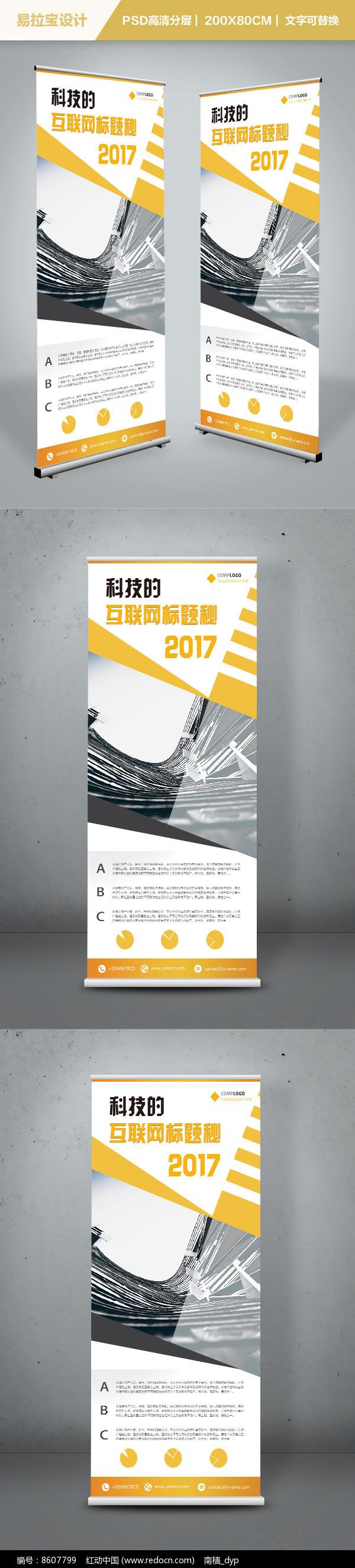 黄色大气企业宣传易拉宝图片