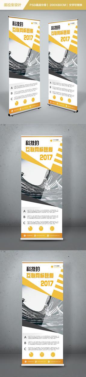 黄色大气企业宣传易拉宝