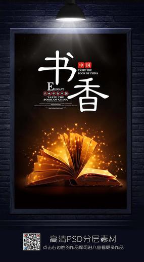 简约书香中国阅读海报
