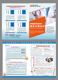 简约医疗高科技宣传单