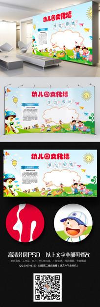 卡通幼儿园校园文化墙