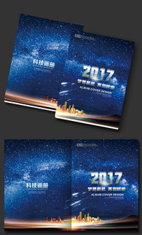 蓝色房地产画册封面