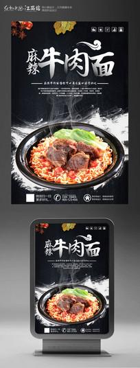 麻辣牛肉面美食海报设计