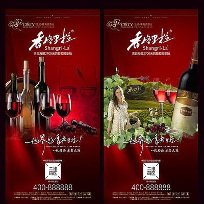 葡萄酒易拉宝设计