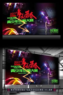 青少年街舞比赛广告背景