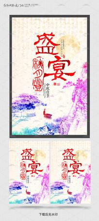秋月赏中秋节宣传海报模板