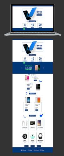 时尚大气手机促销网页设计