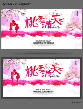 水彩创意师恩情教师节海报设计 PSD