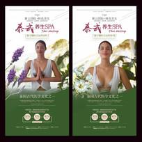 瑜伽宣传展架