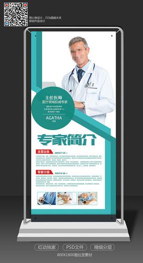 医疗医院专家介绍宣传易拉宝