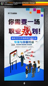 职业规划专家讲座培训讲课海报