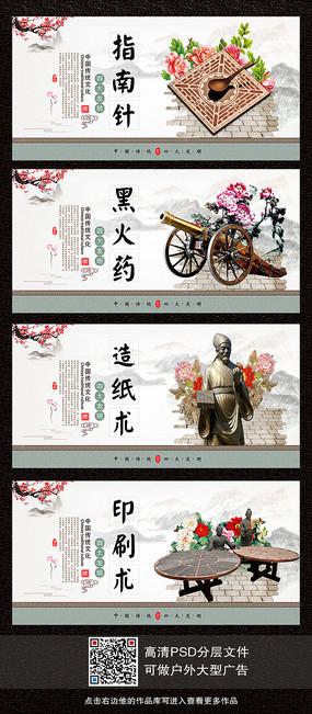 中國古代四大發明