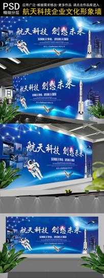 中国航天科技展板企业文化墙
