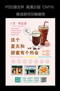 粉色饮品店宣传单