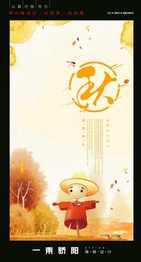 简约秋季海报