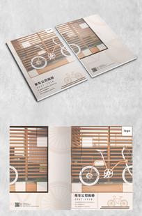 清新自行车公司画册封面