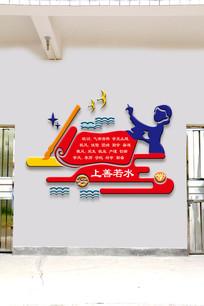 上善若水文化主题墙设计