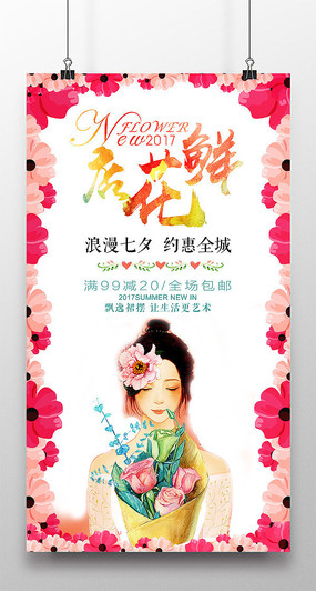 时尚七夕花店海报