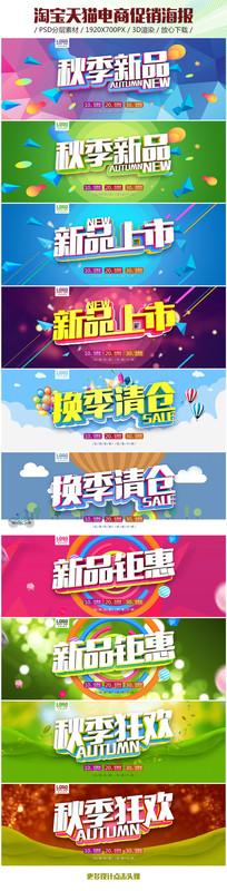淘宝天猫电商秋季新品促销海报