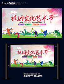 校园文化艺术节宣传展板