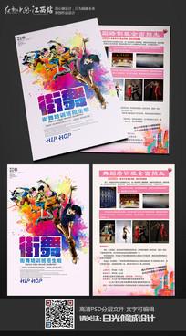 炫彩创意街舞培训招生宣传单
