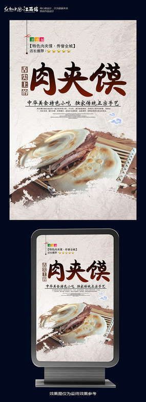 创意肉夹馍小吃宣传海报设计