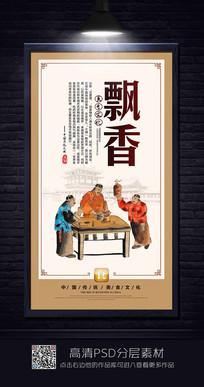 传统火锅美食文化展板