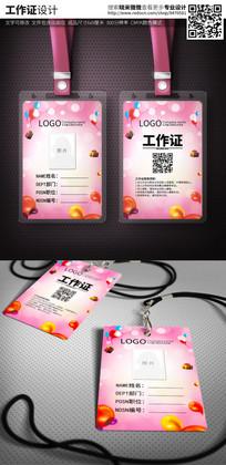 粉红气球礼盒工作证设计