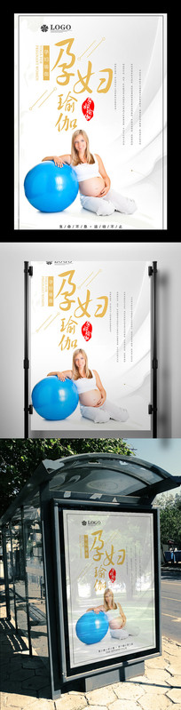 简约孕妇瑜伽海报设计