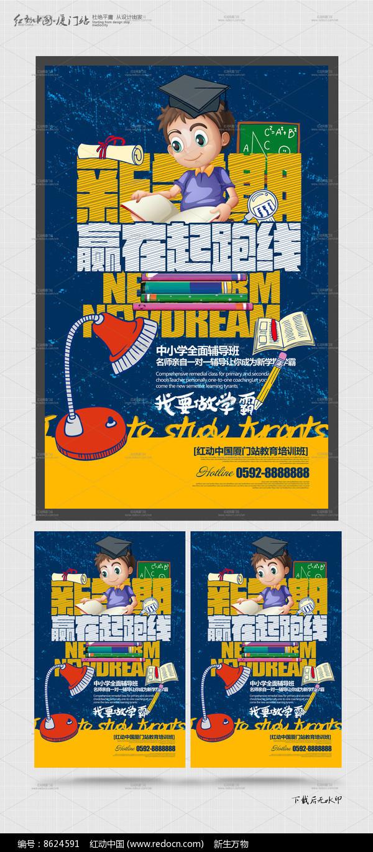 简约中小学辅导班秋季招生海报图片