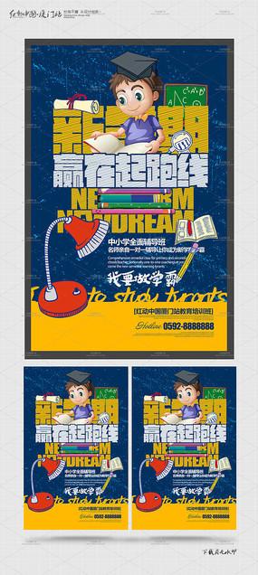 简约中小学辅导班秋季招生海报