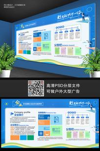 蓝色大气企业文化背景墙