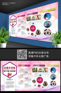 时尚炫彩企业文化背景墙