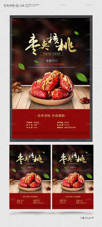 枣夹核桃零食坚果促销海报设计