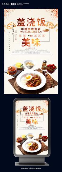 中国传统美食盖浇饭海报
