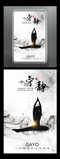 中国风水墨禅意大气瑜伽海报