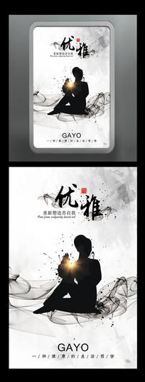 中国风水墨意境瑜伽海报