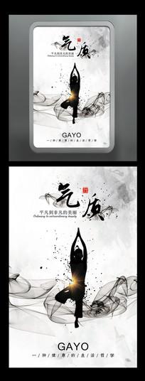中国风水墨禅意气质瑜伽海报