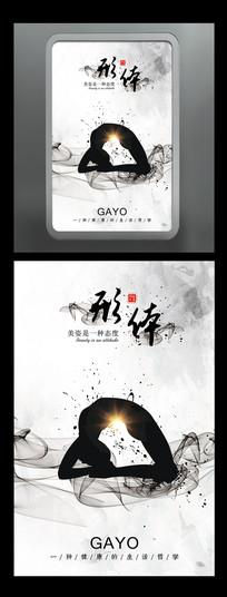 中国风水墨禅意形体瑜伽海报